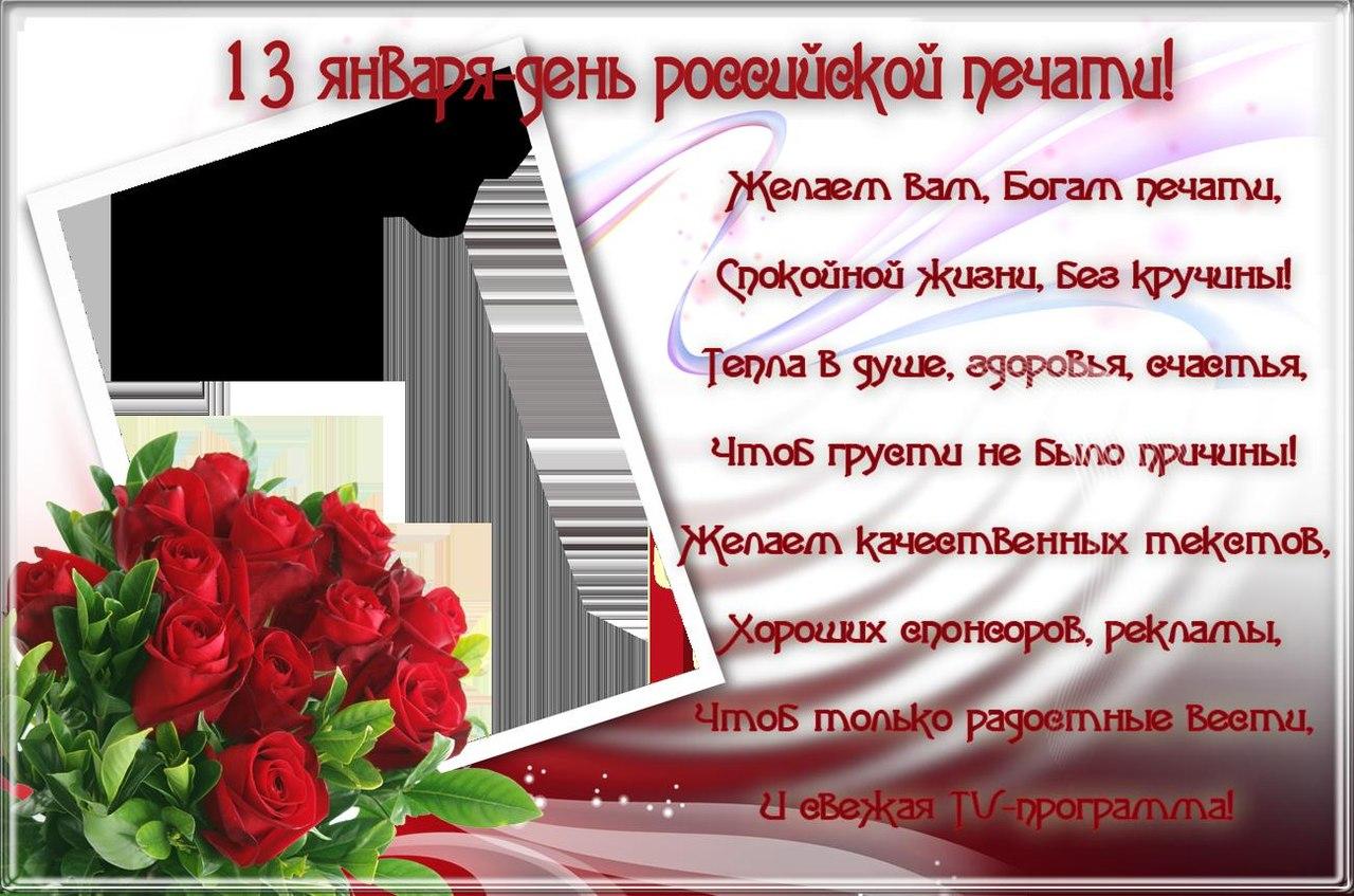 Поздравления с днем печати в россии