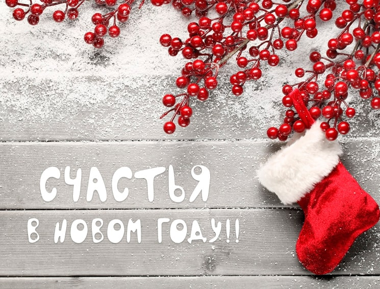 Поздравления с Новым годом в картинках