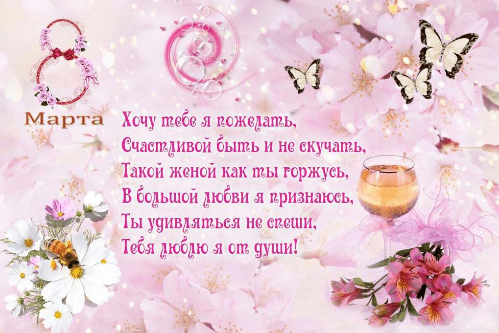 Памяти скорби, поздравление с 8 марта любимой девушки в картинках