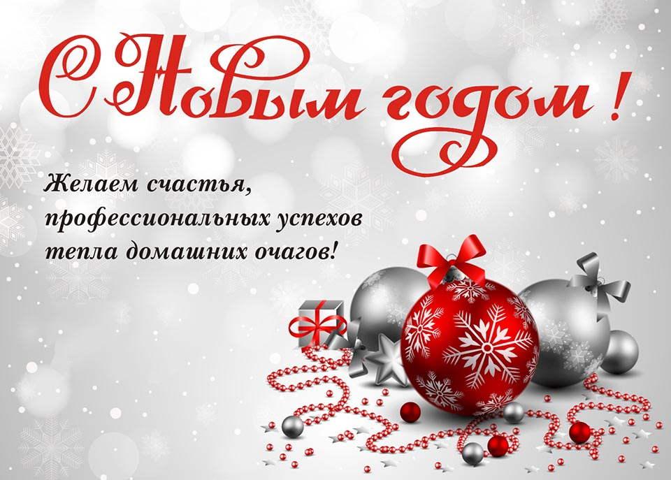 Картинки с поздравлением с нов, открытку новым годом
