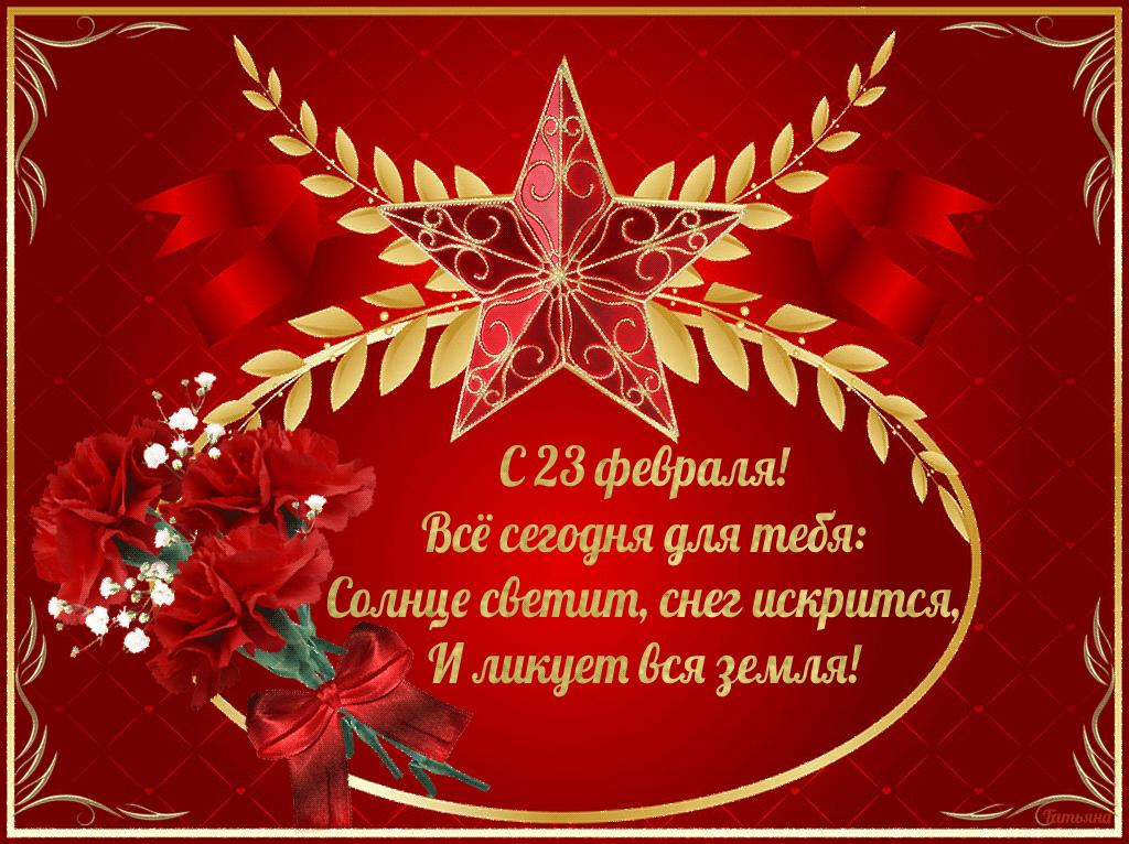 омске поиск поздравления на 23 февраля так хочется посидеть