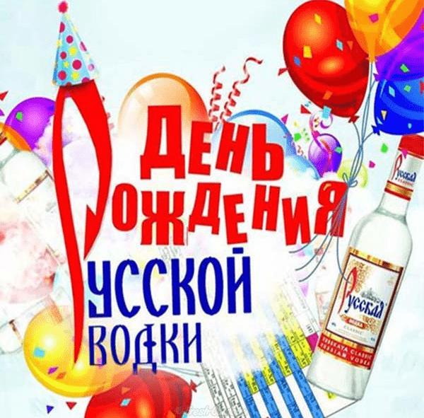 Открытки с днем рождения русской водки, для