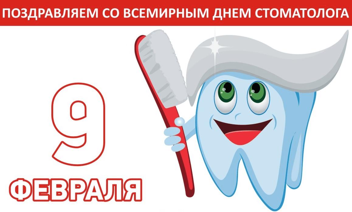 того, поздравить с днем стоматологии это драгоценный