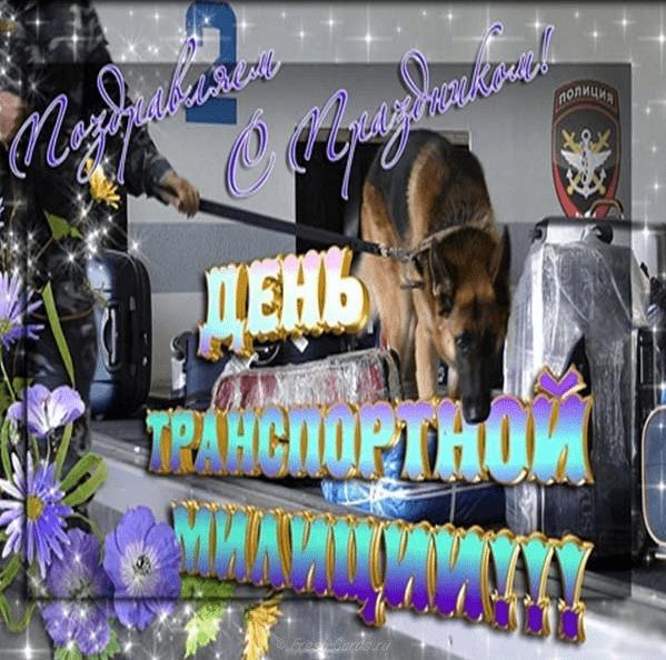 Поздравления с Днём транспортной полиции России в картинках