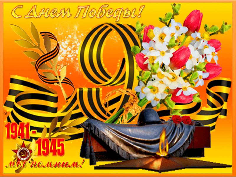 Поздравления с 9 мая (С Днём победы) в картинках
