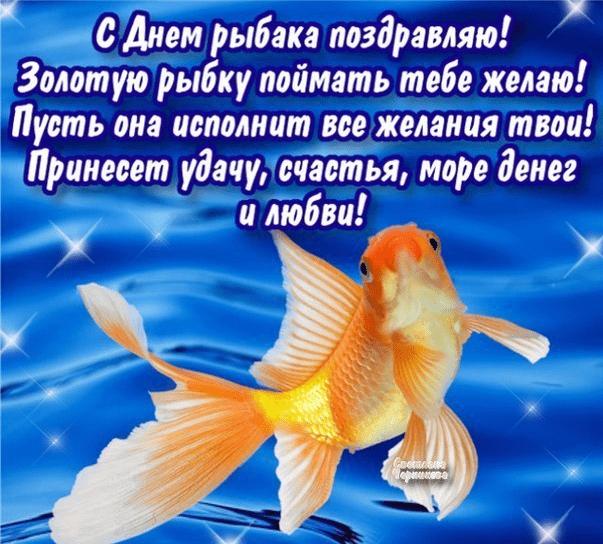 Картинка с поздравлением днем рыбака, английскому языку