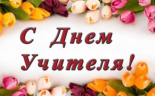 Поздравления с Днём учителя в картинках