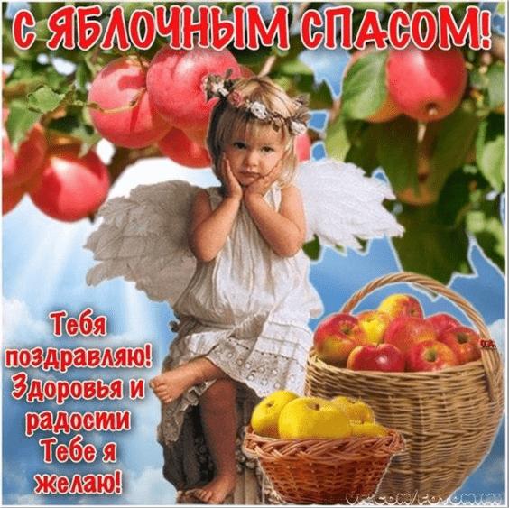 Поздравления с Яблочным Спасом в картинках