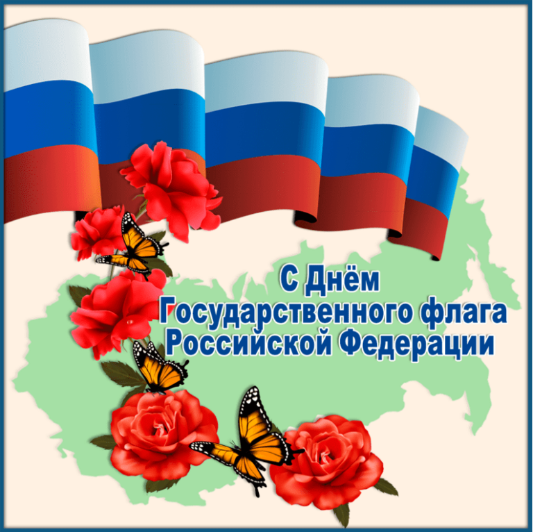 Открытка с государственным флагом россии, марта