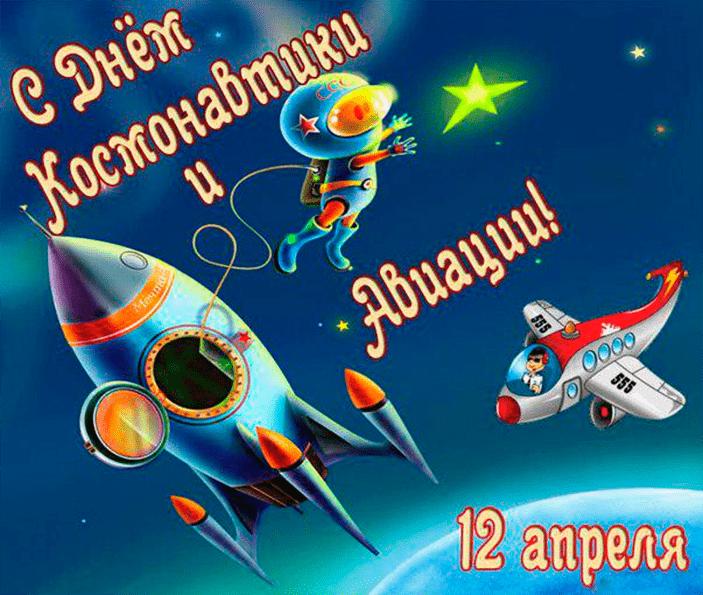 Открытки день космонавтики 12 апреля