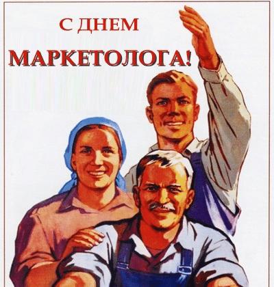 Поздравления с Днём маркетолога в картинках