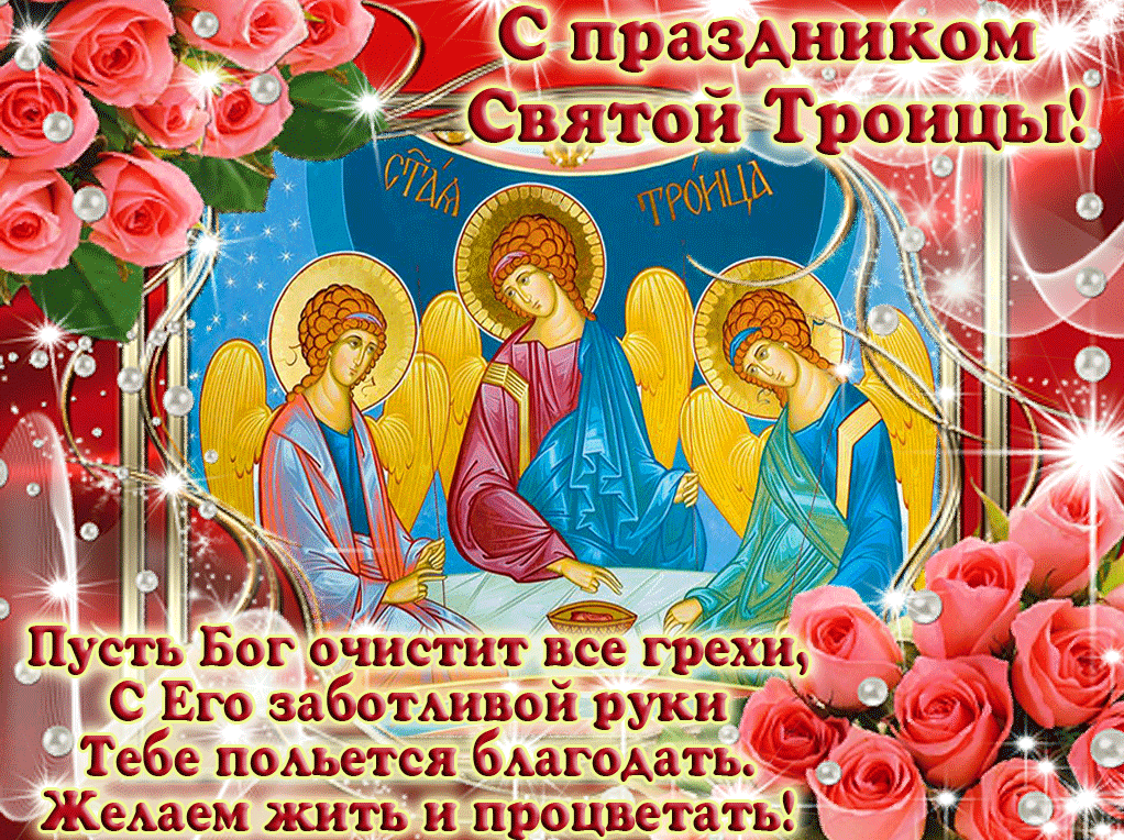событий поздравление красивое в гифках с троицей жизнь