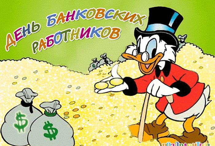 Открытка дню банкира