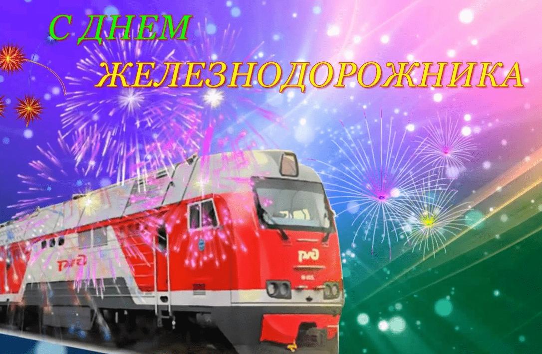 Февраля, картинки с днем железнодорожника 2019