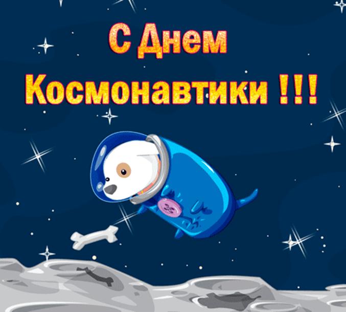 Картинка с днем космонавтики прикольное, год