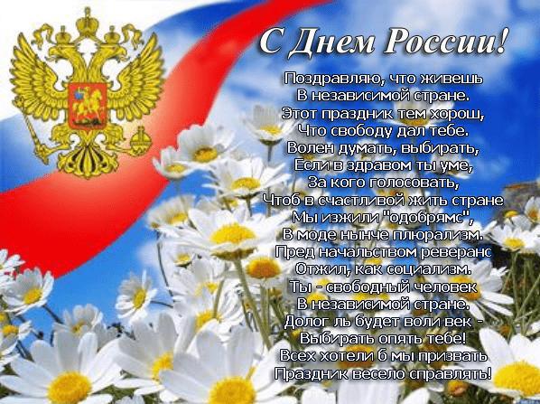 Поздравления с днем россии для мамы
