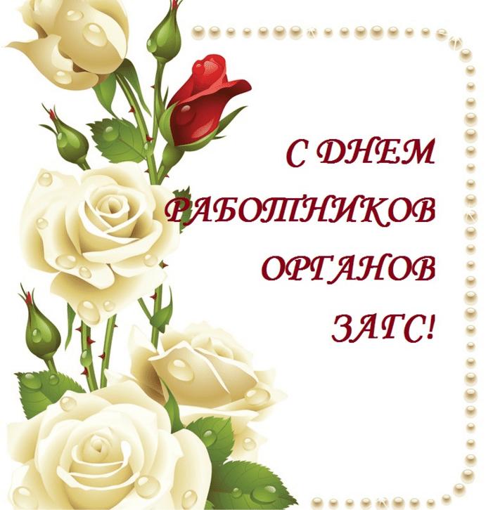 Поздравления с Днём работников органов ЗАГСа в картинках