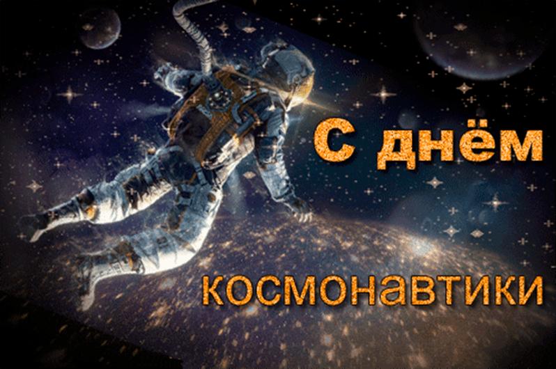 Картинки поздравление космос, юбилей мужчине