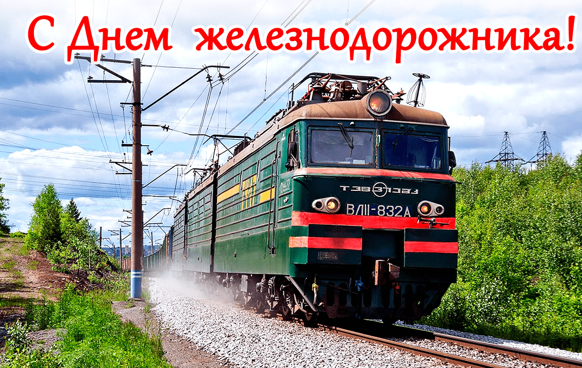 Открытки, картинка с днем железнодорожника любимый