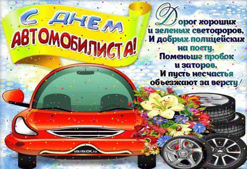 Поздравления ко дню водителя прикольные короткие