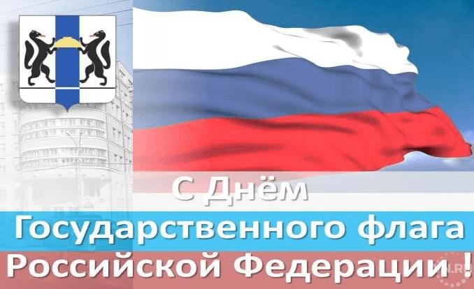 Поздравления с Днём государственного флага Российской Федерации в картинках