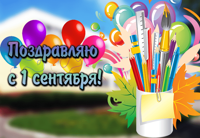 Поздравления с 1 сентября (С Днём знаний) в картинках