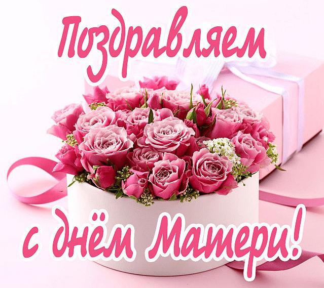 Поздравления с Днём матери в картинках