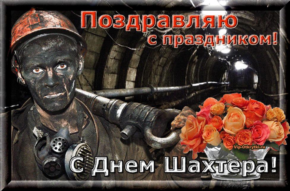 Картинка с днем шахтера мужчине, нижним