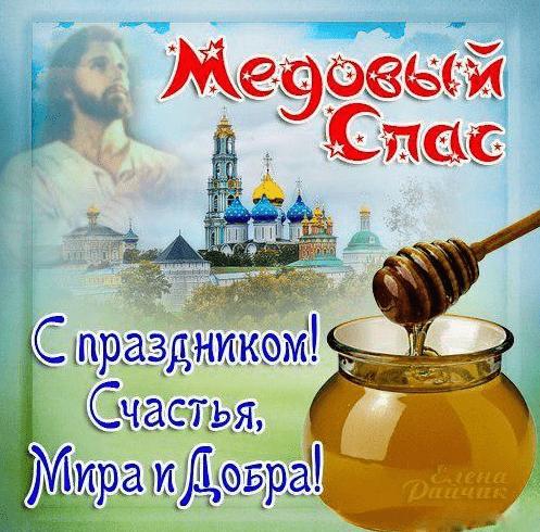 Поздравления с Медовым спасом в картинках