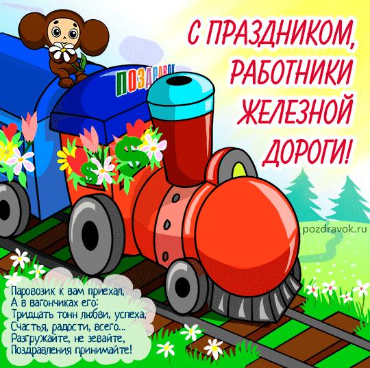 Картинка с днем железнодорожника поздравление смс, надписями для мужчины