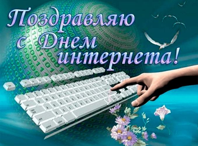 Интернет картинка для открытки