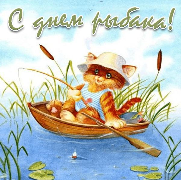 Открытка, поздравление рыбака в картинках