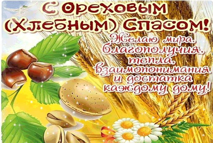 Открытки, с ореховым и хлебным спасом открытки