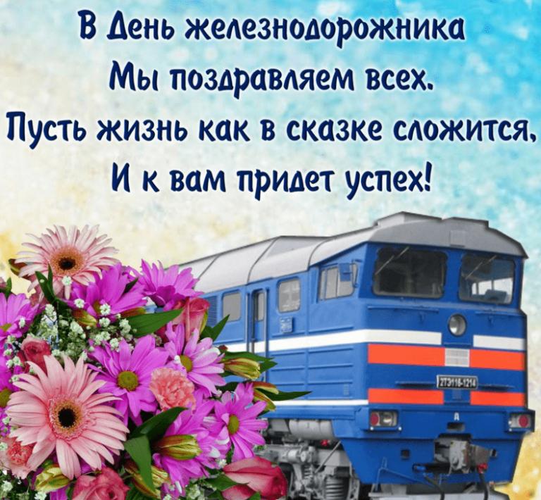 Картинки ко дню железнодорожника поздравления