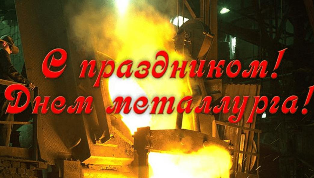 Поздравления на день металлурга открытки поздравления