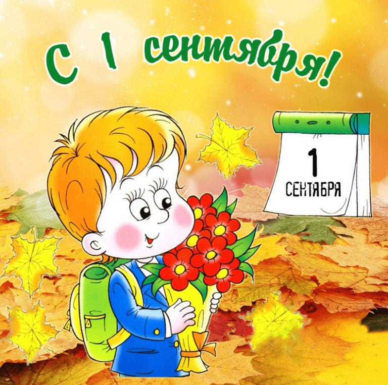 напишите поздравление учителю на 1 сентября небольшой