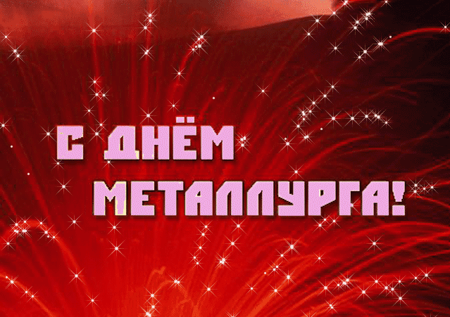 Поздравления с Днём металлурга в картинках