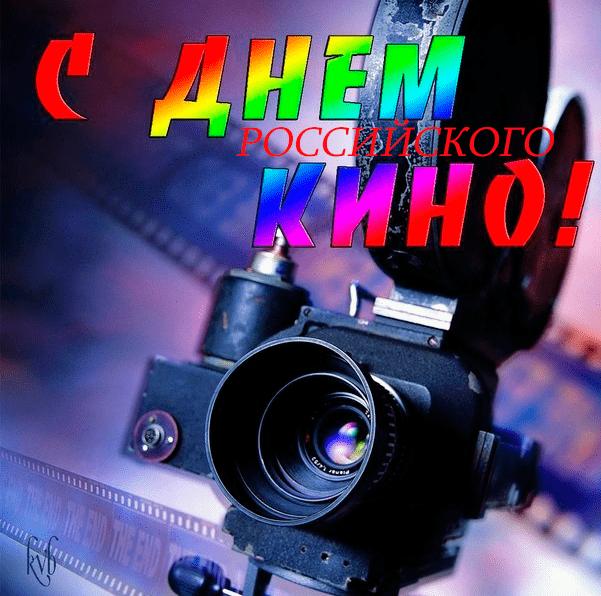 Открытки с день российского кино