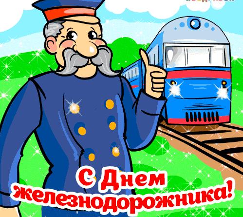 День железнодорожника в украине картинки, днем