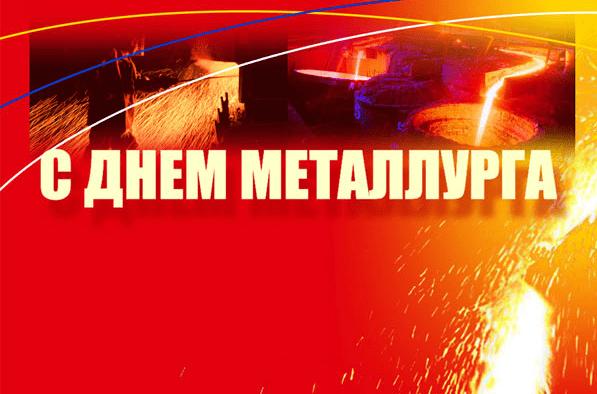 Открытки апреля, картинки ко дню металлурга красивые