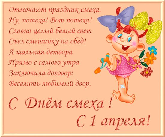 Поздравления с 1 апреля в картинках
