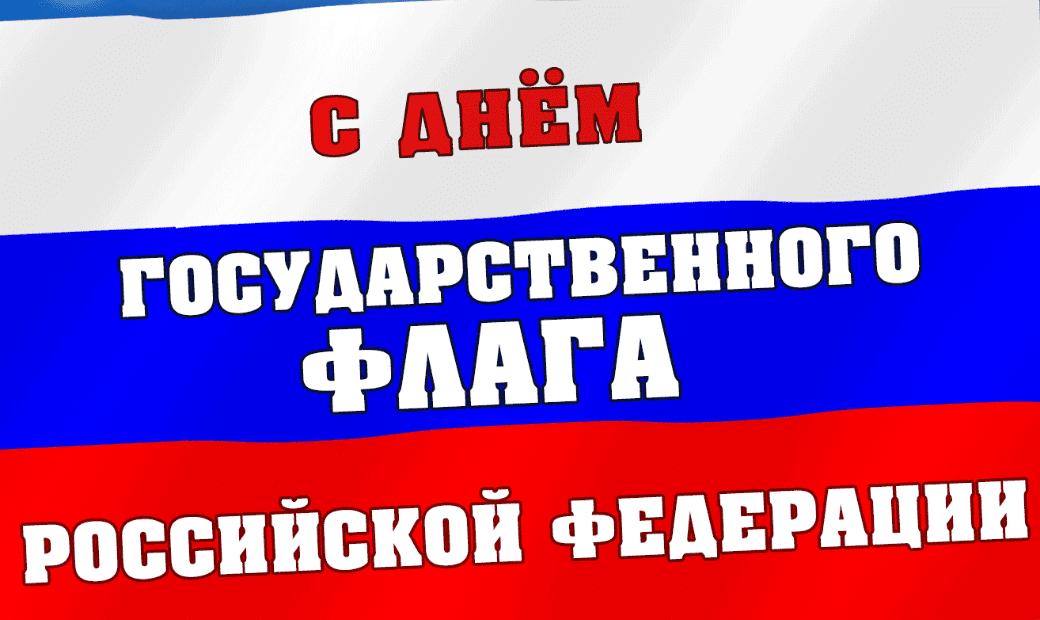 День государственного флага россии картинки прикольные