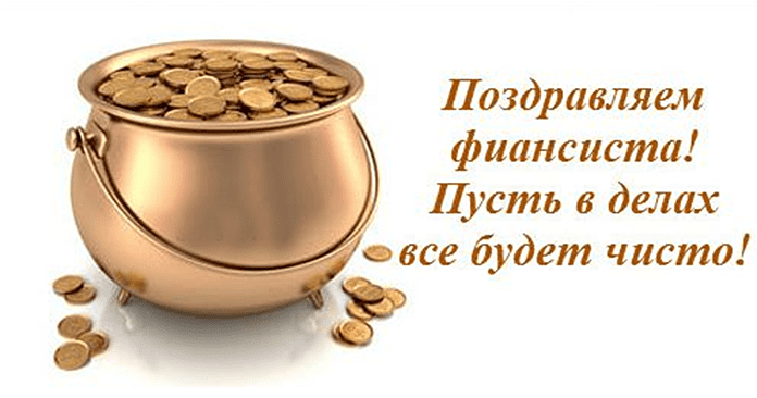 Поздравления с Днём финансиста в картинках