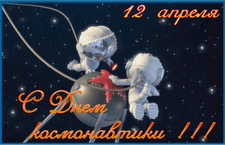Сюрприз прикол, поздравления и открытки с днем космонавтики