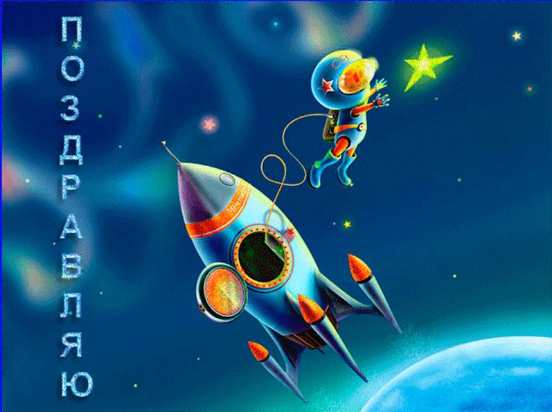 Картинки день космонавтики для детского сада