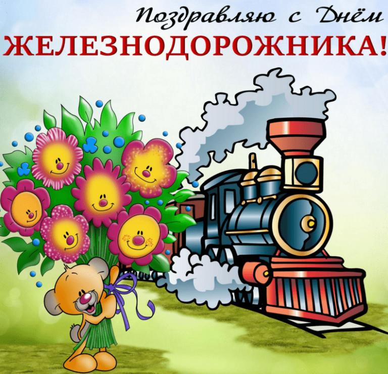 Поздравления к дню железнодорожника в картинках