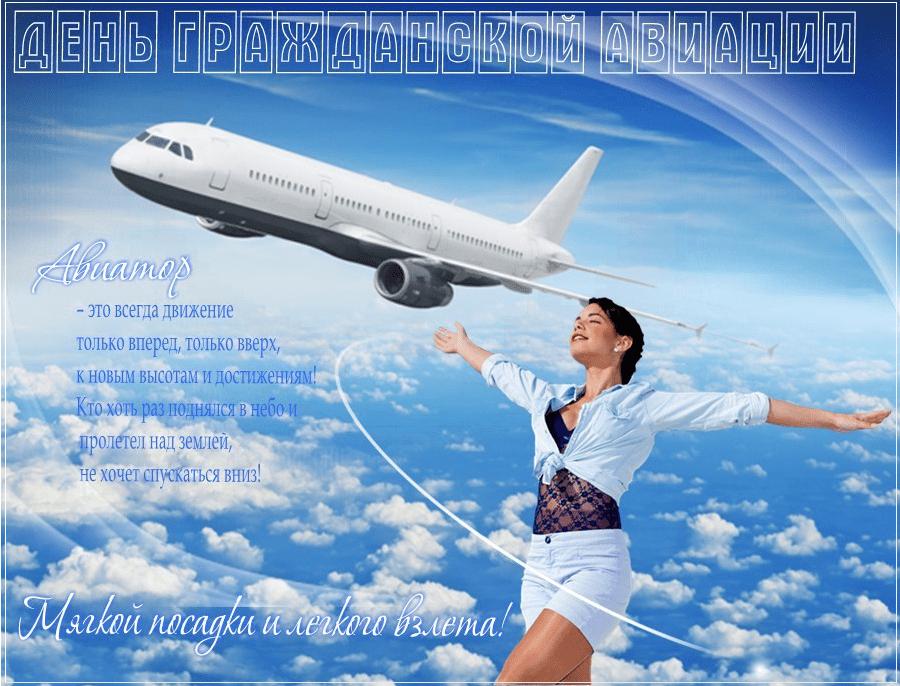 Открытки с хорошим полетом