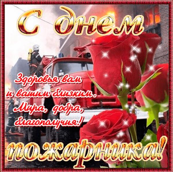 Открытки для поздравления пожарных, открытку