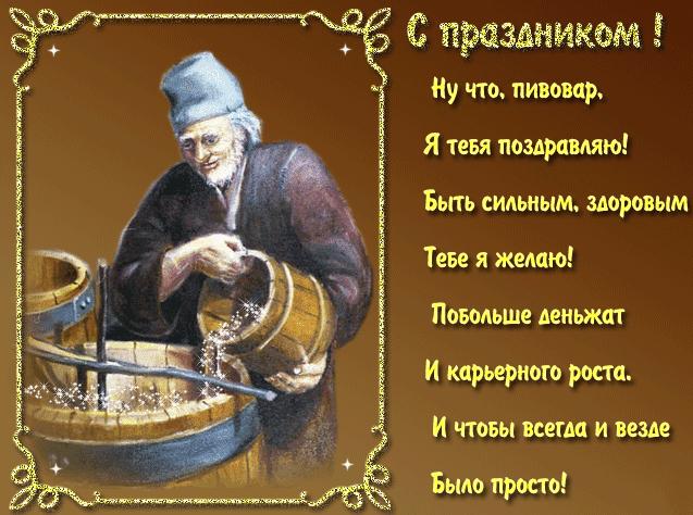 Поздравления с Днём пивовара в картинках