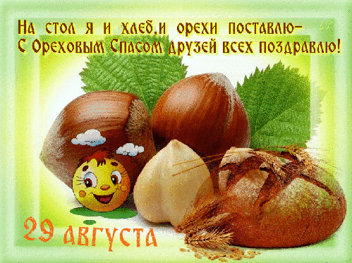 Поздравления с Ореховым и Хлебным Спасом в картинках